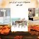 محصولات جدید ایران میز اول مهر