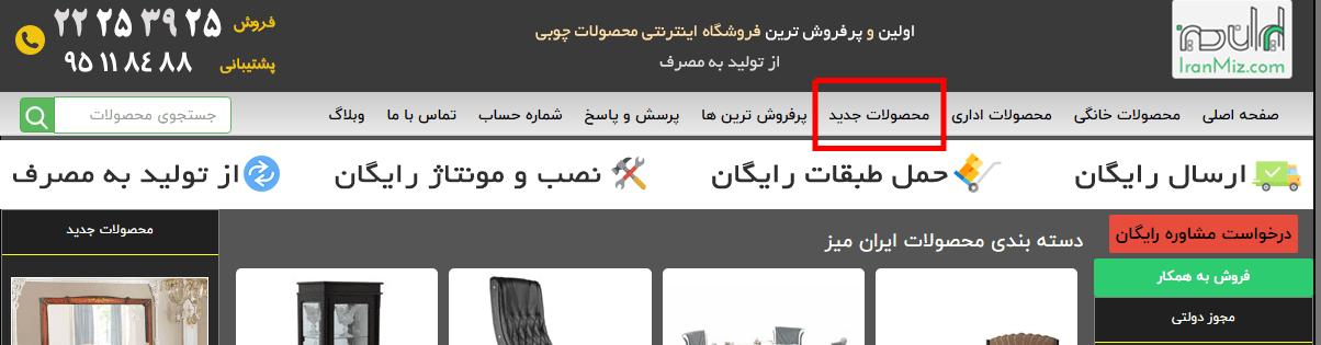محصولات جدید ایران میز -نسخه دسکتاپ