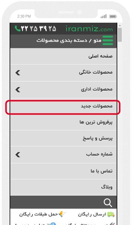 محصولات جدید ایران میز -نسخه موبایل