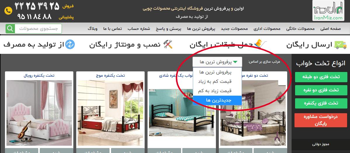 محصولات جدید ایران میز-گروه تخت خواب