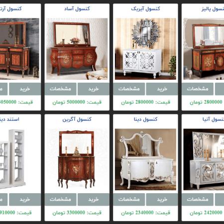 محصولات جدید هفته ایران میز