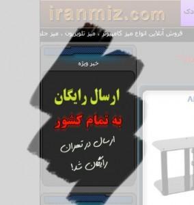 ارسال رایگان ایران میز