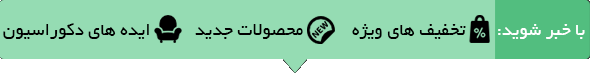 عضویت در خبرنامه ایران میز