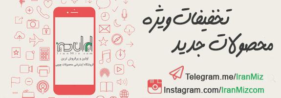 شبکه های اجتماعی ایران میز