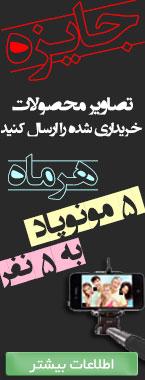 طرح جمع آوری تصاویر محصولات خریداری شده از فروشگاه اینترنتی ایران میز در منزل و یا محل کار شما