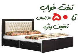 انواع تخت خواب چوبی و فلزی