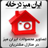 ایران میز در خانه