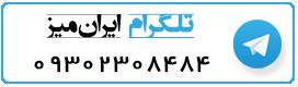 اکانت تلگرام ایران میز
