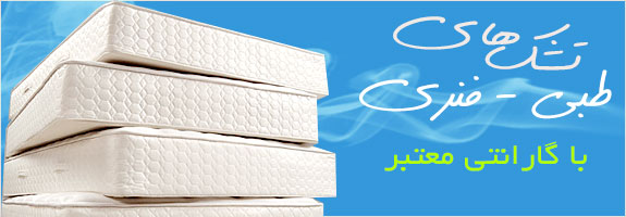 عرضه تشک های طبی - فنری در ایران میز