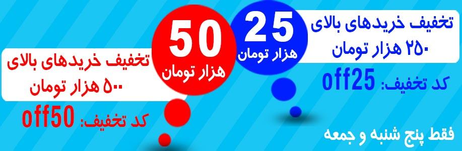 تخفیف ویژه پنجشنبه و جمعه ایران میز
