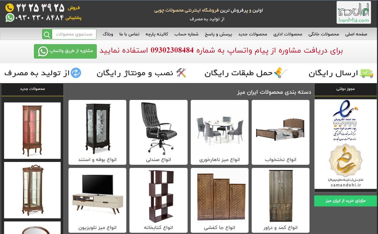 فروشگاه اینترنتی ایران میز