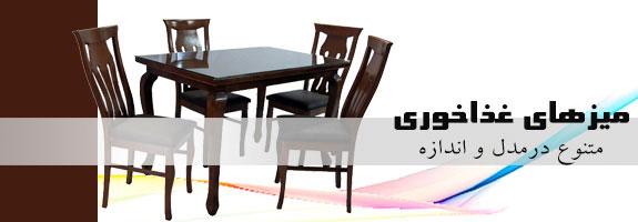 انواع میز ناهار خوری چوبی فلزی و شیشه ای در ایران میز
