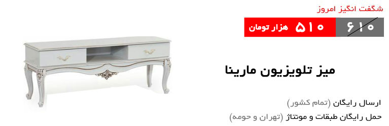 میز تلویزیون مارینا  پیشنهاد شگفت انگیز ایران میز