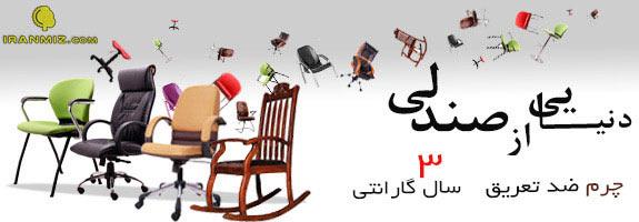 دنیایی از صندلی در ایران میز