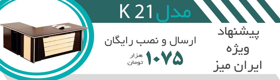 میز کارمندی K 21
