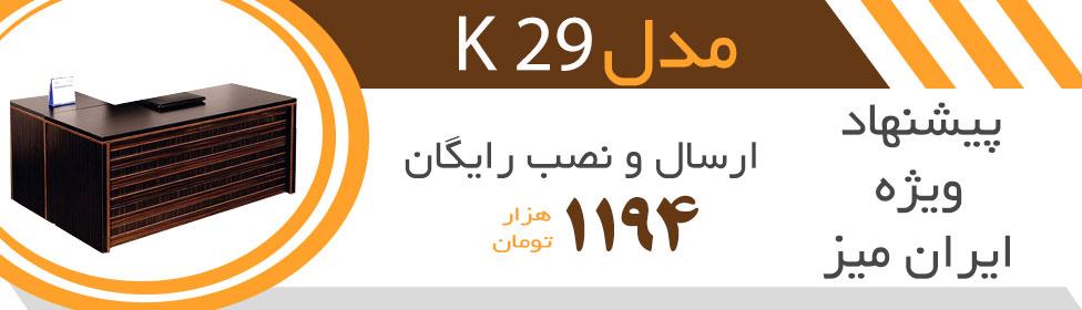 میزکارمندی k 29