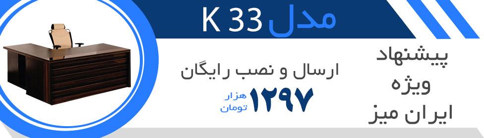 میز کارمندی k 33