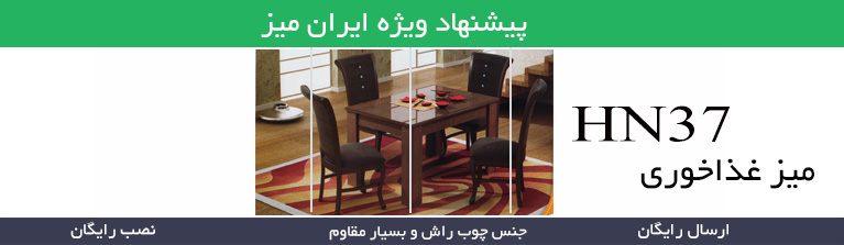 میز ناهار خوری HN 37
