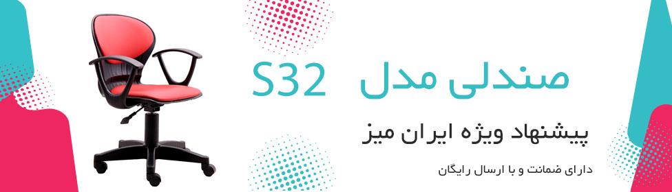 صندلی S32
