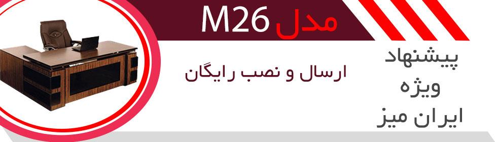 میز مدیریت M 26