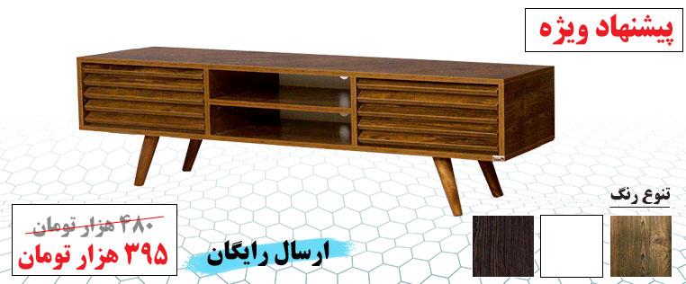 میز تلویزیون ویهان - فروش ویژه