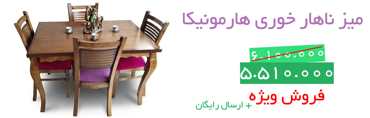 میز ناهار خوری هارمونیکا