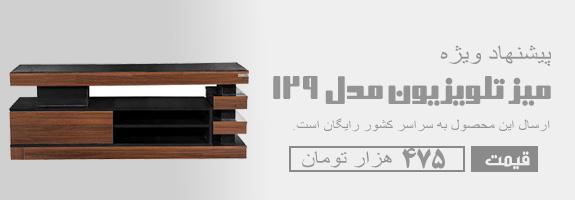 میز تلویزیون 129