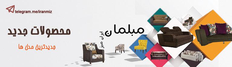 مبلمان مدرن ایران میز - قیمت مناسب