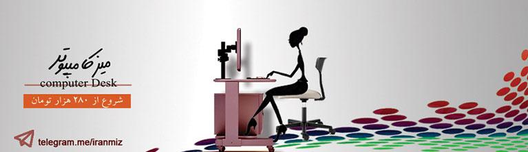 مدل های متنوع میز کامپیوتر