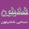 مشتریان ایران میز