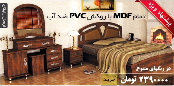 سرویس خواب تمام MDF
