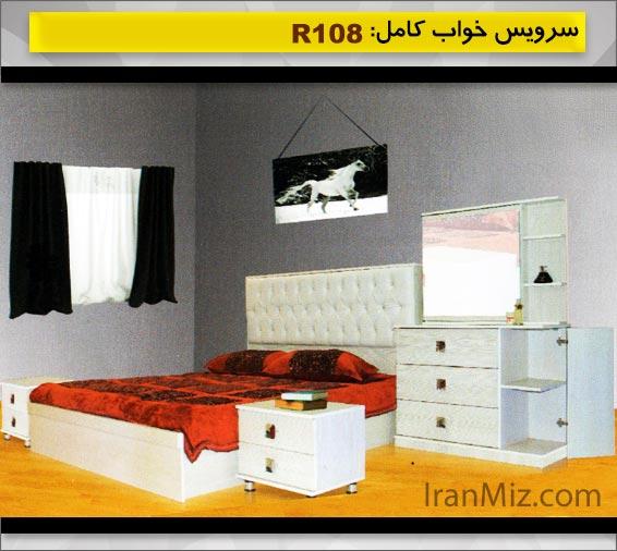سرویس خواب R 108