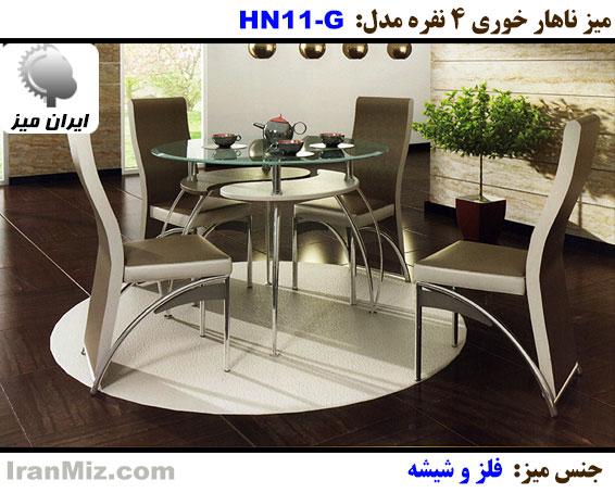 میز ناهار خوری HN 11G