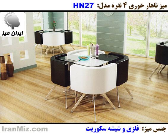 میز ناهار خوری HN 27