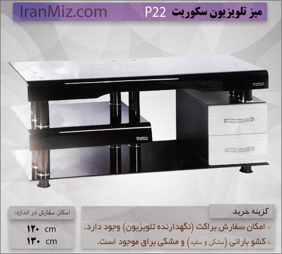 میز تلویزیون P22