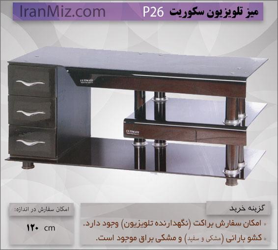 میز تلویزیون P26