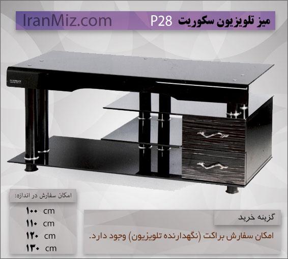 میز تلویزیون P28