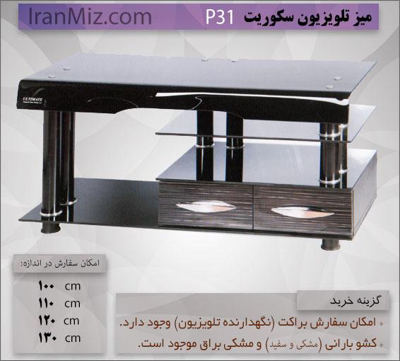 میز تلویزیون P31