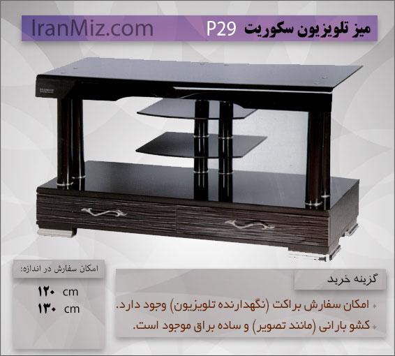 میز تلویزیون P29