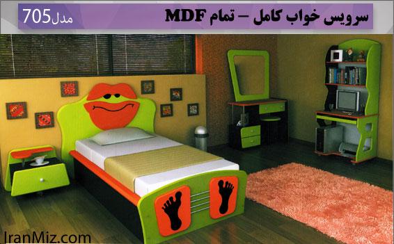 یکنفره 705 ( MDF )